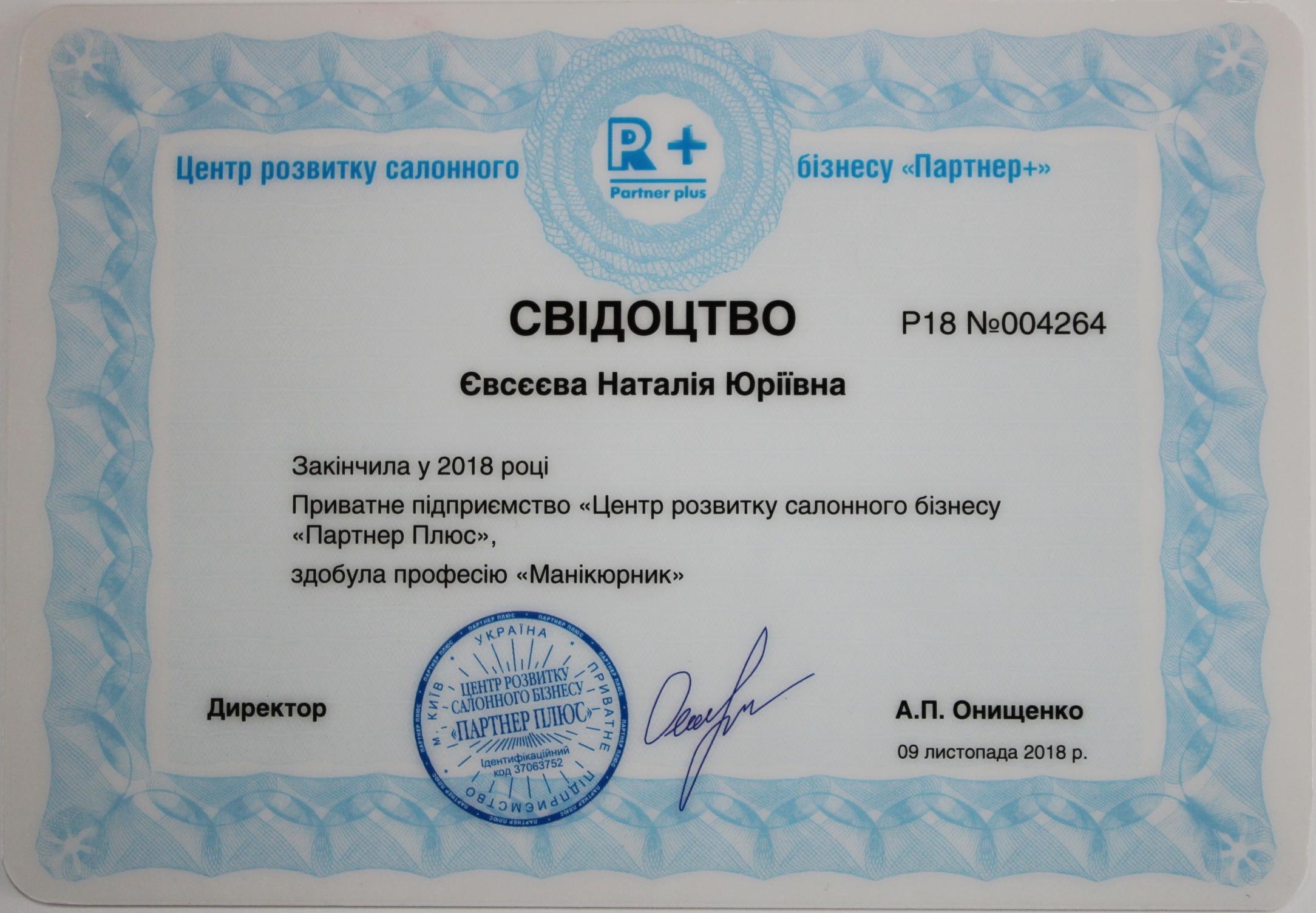 св-во-маникюр